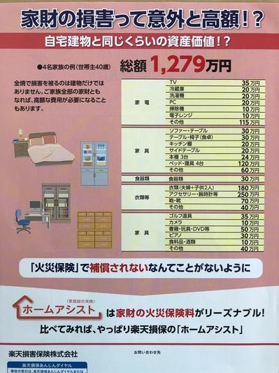 火災保険.jpg