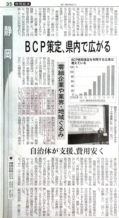 BCP記事.jpg