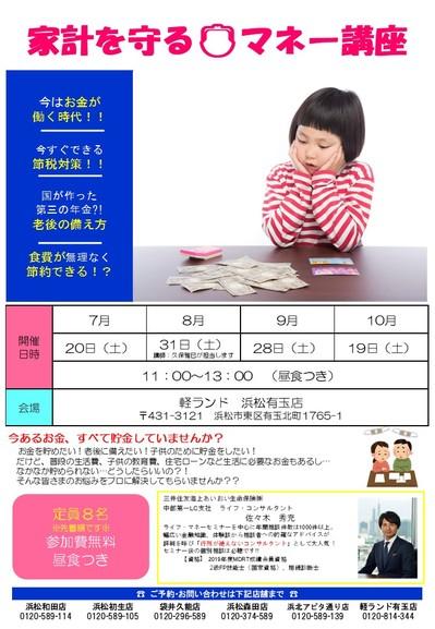20190708マネー講座チラシ.JPG
