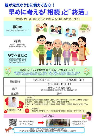 20200126 早めに始める相続&終活.jpg