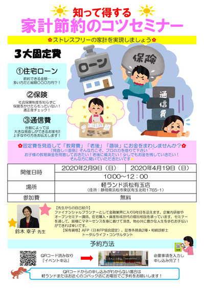 20200209 家計のスリム化セミナー-1.jpg