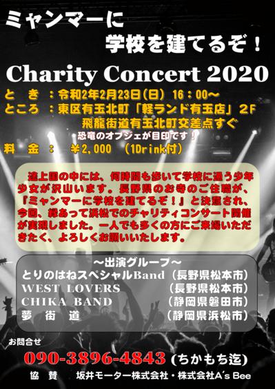 チャリティーコンサート20200223-1.png
