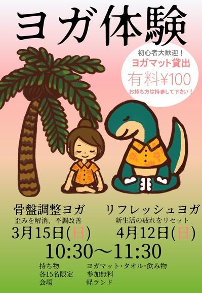 202003ヨガ表.JPG