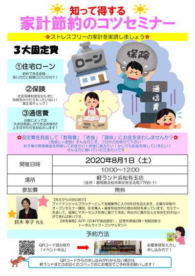 20200801 家計のスリム化セミナー-1.jpg