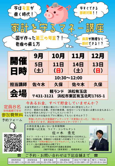 マネーセミナー202009-202012-1.jpg