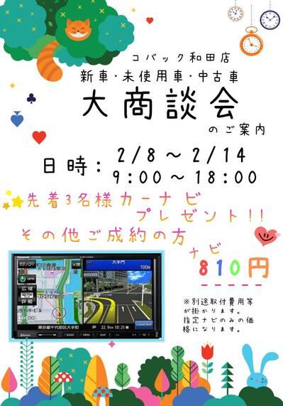 和田Cイベント.jpg